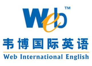 厦门韦博国际英语学校相册