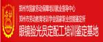 郑州市国家劳动保障局眼镜验光员定配工培训鉴定基地