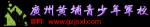 广州黄埔青少年军校