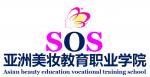 SOS化妆形象设计职业培训学校