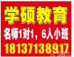 郑州学硕教育初高中数理化英辅导学校