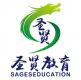 东莞市圣贤教育咨询有限公司