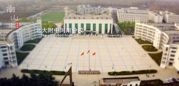郑州市宇华实验学校(原北大附中河南分校)相册