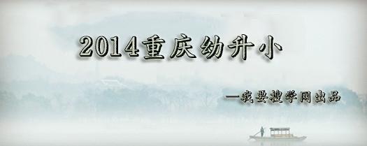 2014沙坪重庆区时间入学报名小学芭发言稿入学小学图片