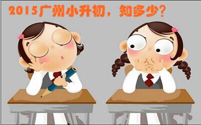 2015广州小升初_副本.jpg