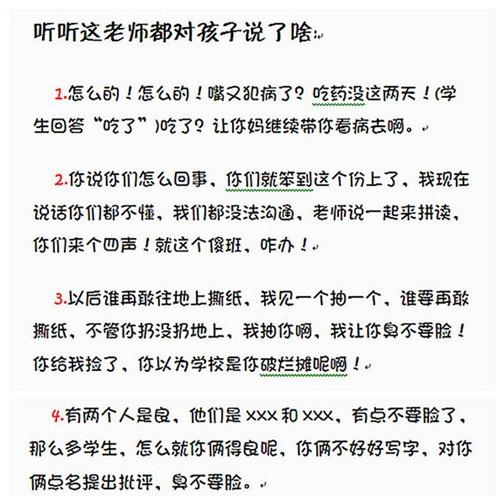 沈�女老师被曝辱骂学生成性_副本.jpg
