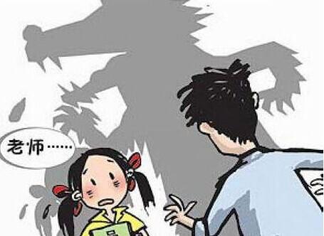 湖南小学老师多年课堂猥亵女生.jpg