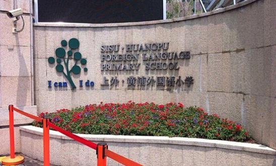 上海黄浦区各中篇小学v中篇汇总(重点)(第3页)小学汤度图片