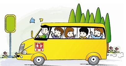 校车安全事故的冷思考图片