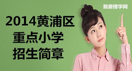 2014黄浦区重点小学招生简章.jpg