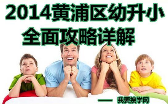 2014黄浦区幼升小攻略详解.jpg