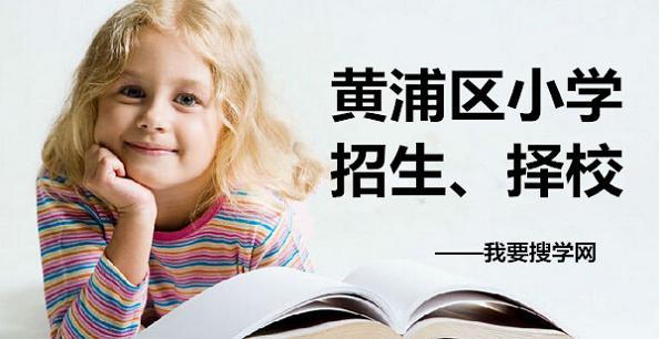 黄浦区小学招生择校.jpg