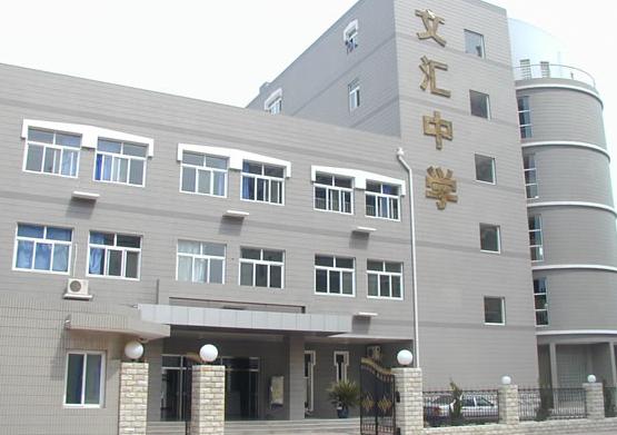 文汇中学12.jpg
