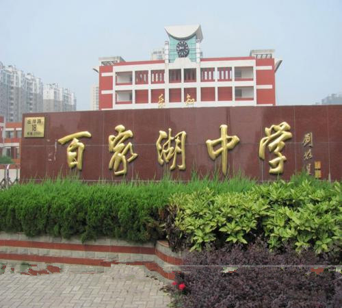 百家湖2.jpg