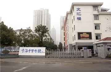 2014南京鼓楼区重点中学家长评价