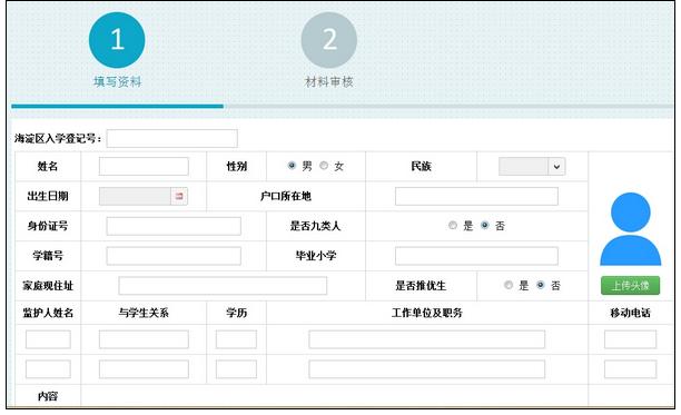 2014北京101中学小升初网上报名流程