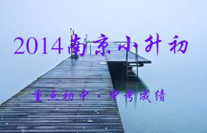 2014南京各校中考成绩.jpg