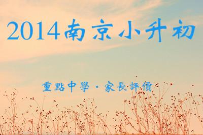 南京重点初中家长评价.jpg