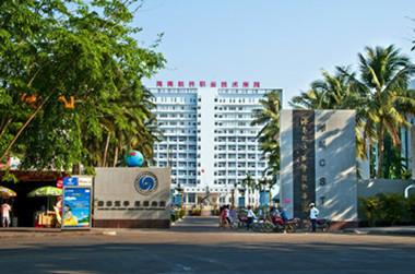 2014海南软件职业技术学院招生简章