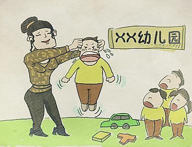 聊城幼儿园虐童案的反思_副本.jpg