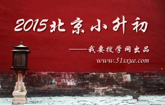2015北京小升初.jpg