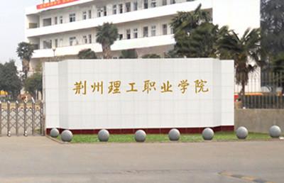 2014荆州理工职业学院招生简章