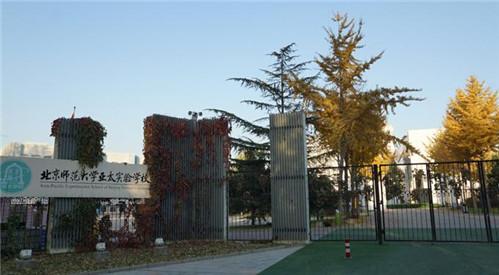 北京师范大学亚太实验学校16.jpg