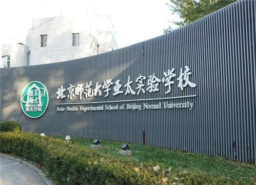 北京师范大学亚太实验学校.jpg
