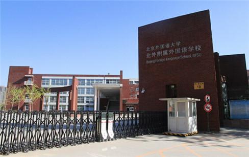 北外附属外国语学校1.jpg
