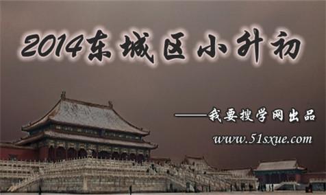东城区小升初1_副本.jpg