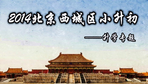 西城�^小升初1.jpg