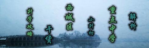 西城�^小升初2.jpg