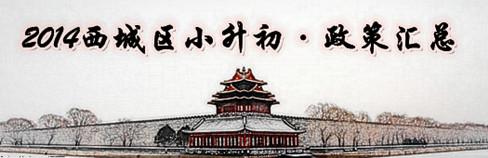 西城�^小升初3.jpg