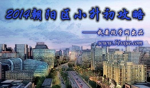 2014朝阳区小升初1.jpg
