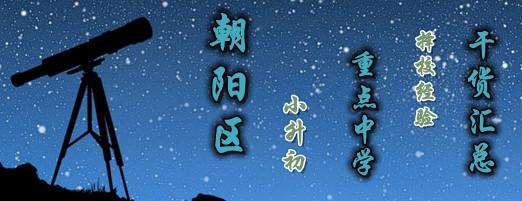 2014朝阳区小升初2.jpg