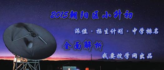 2014朝阳区小升初3.jpg