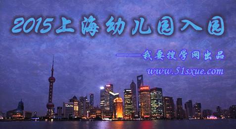 2015上海幼儿园入园_副本.jpg
