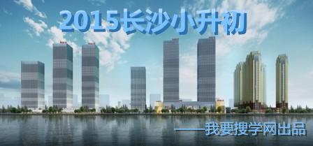 2015年长沙小升初_.jpg