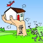 广州推行学区化能否实现教育均衡