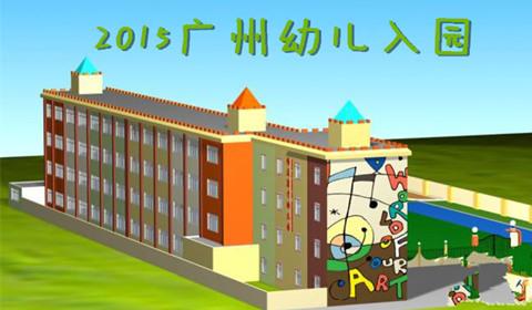 广州幼儿园学费-2015广州幼儿入园