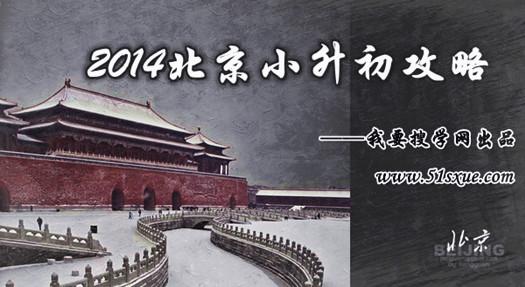 2014北京小升初攻略1.jpg