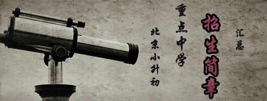 2014北京小升初攻略2.jpg