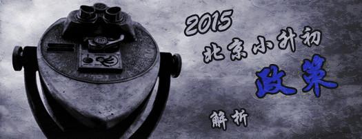 2014北京小升初攻略4.jpg
