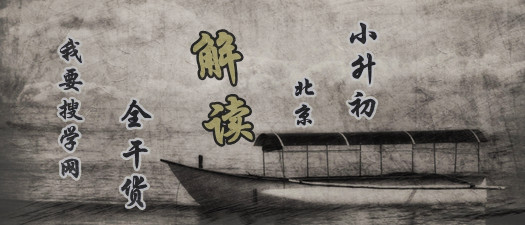 2014北京小升初攻略3.jpg