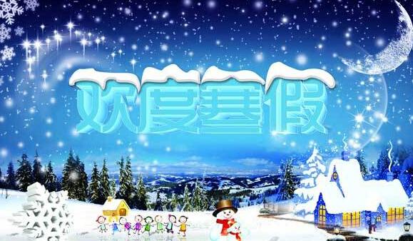 2016深圳中小學校幼兒園寒假放假時間
